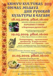 Brīvdienās Jelgavā Krievu kultūras dienas